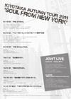 Tour_schedule20112